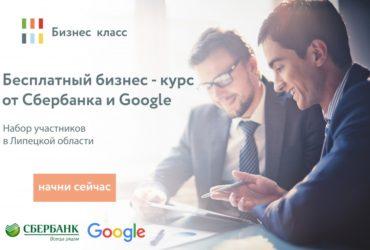 Бизнес класс от Google и Сбербанк