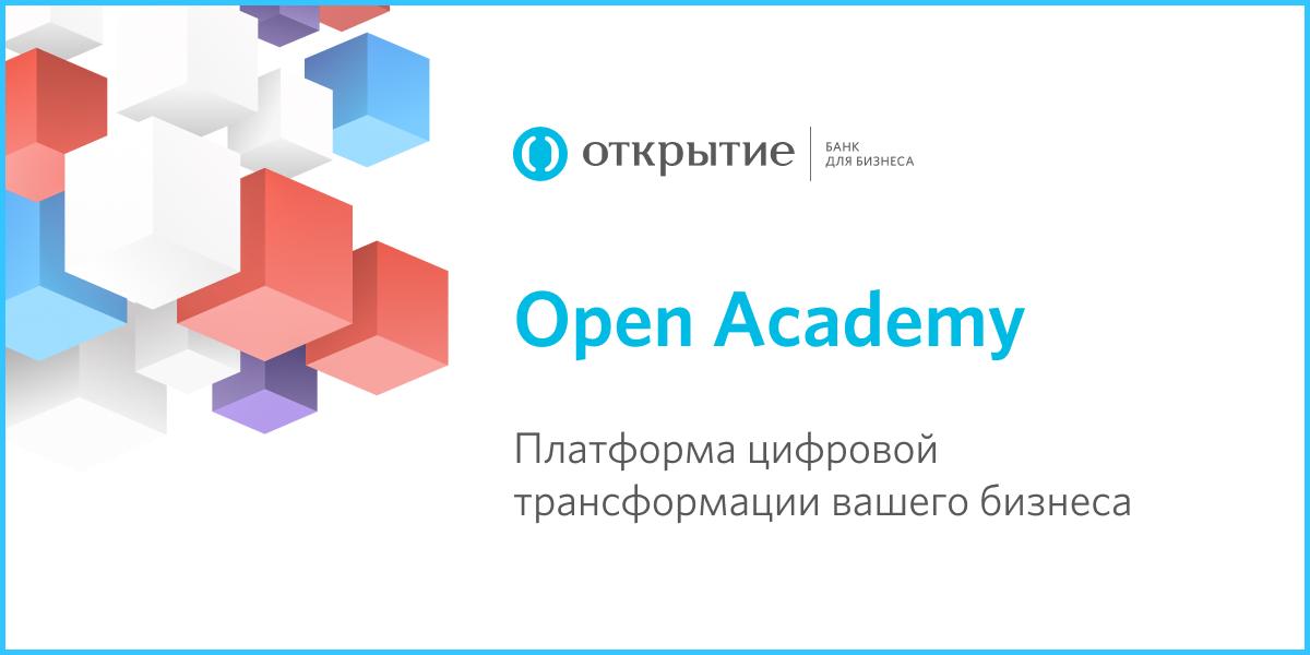 """Open Academy от Банка """"Открытие"""""""
